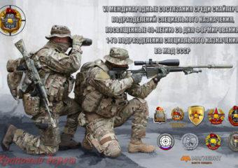VI Международные соревнования среди снайперов подразделений специального назначения