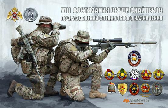 VIII Международные соревнования среди снайперов подразделений специального назначения