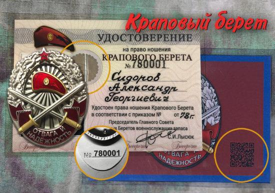 Дополнительные разъяснения по проведению перерегистрации военнослужащих запаса, имеющих право на ношение Крапового берета.