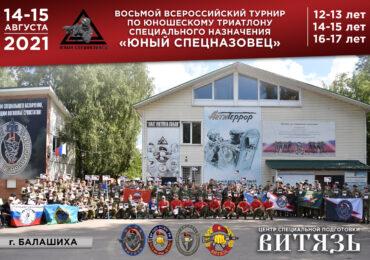 Приглашаем к участию в турнире спортивно-патриотические клубы, военно-патриотические центры, кадетские классы!